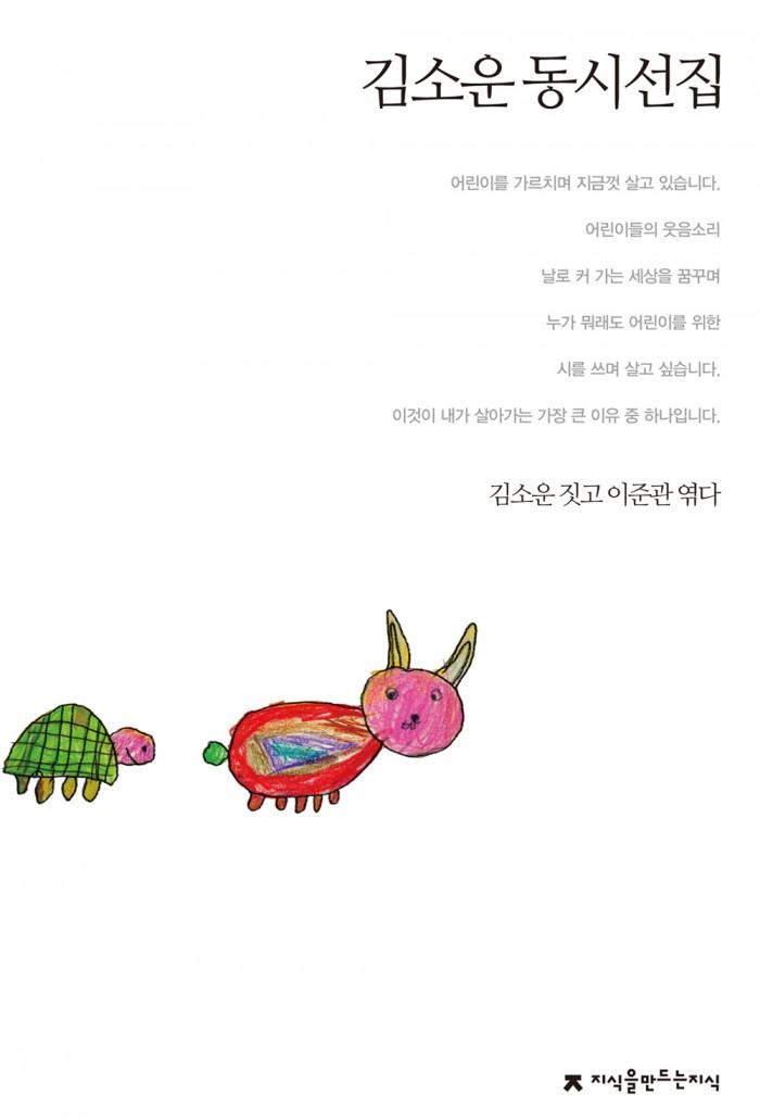 김소운동시선집