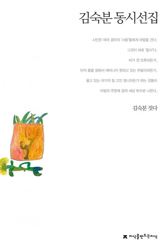 김숙분동시선집