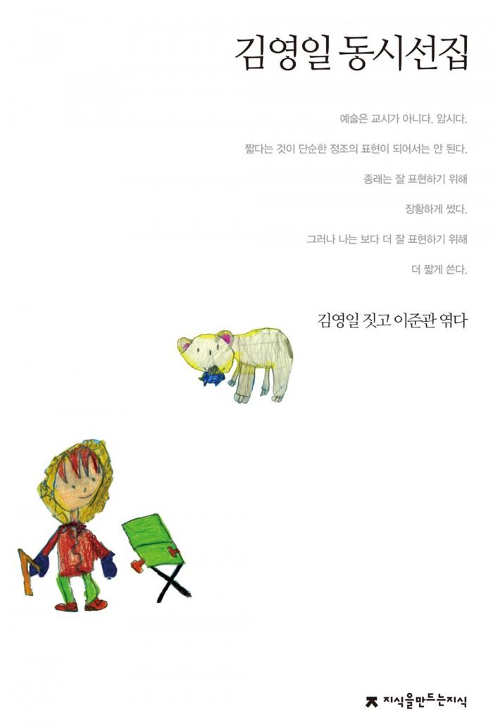 김영일동시선집