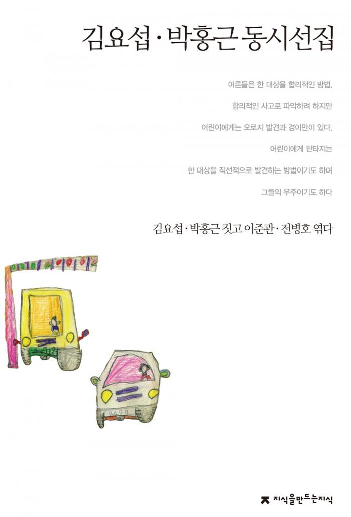김요섭박홍근동시선집