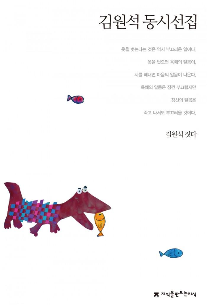 김원석동시선집