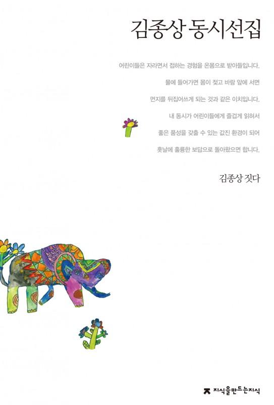 김종상 동시선집_표지_자켓