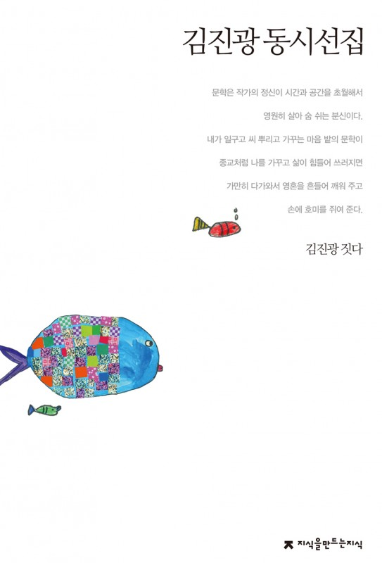 김진광동시선집