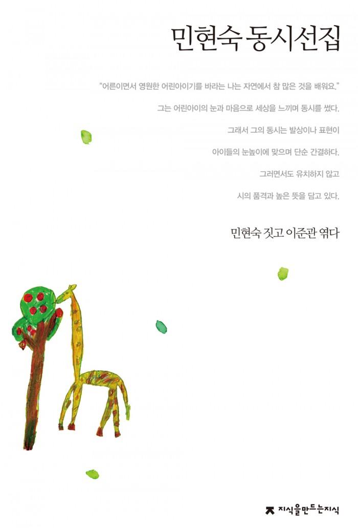 민현숙동시선집