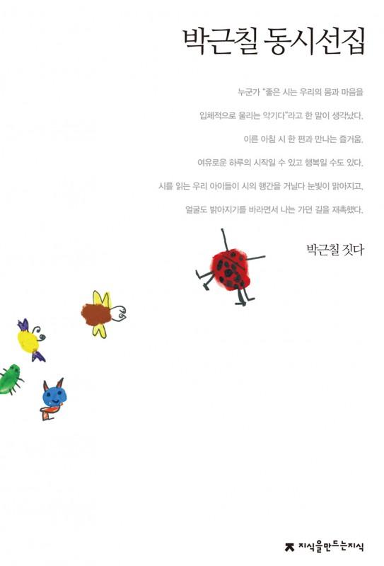 박근칠동시선집