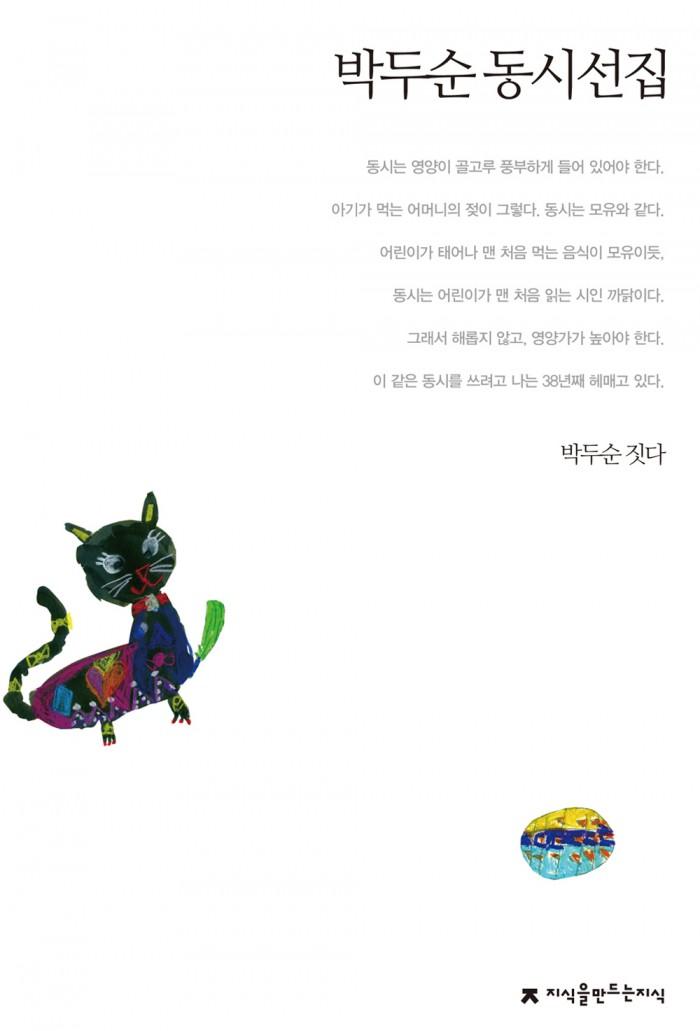 박두순동시선집