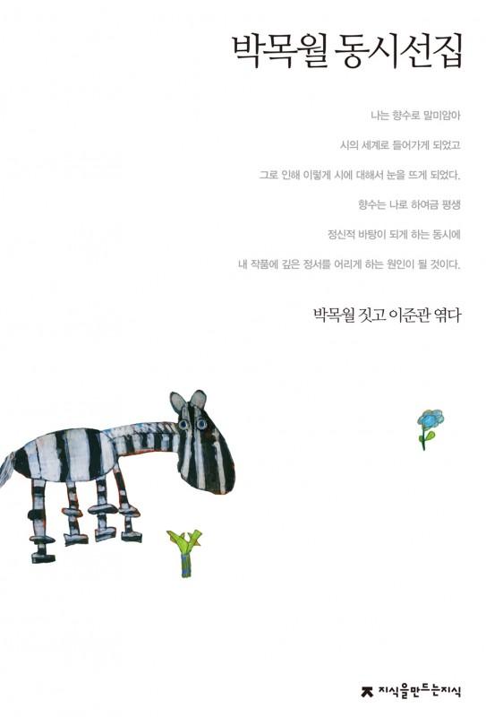 박목월동시선집