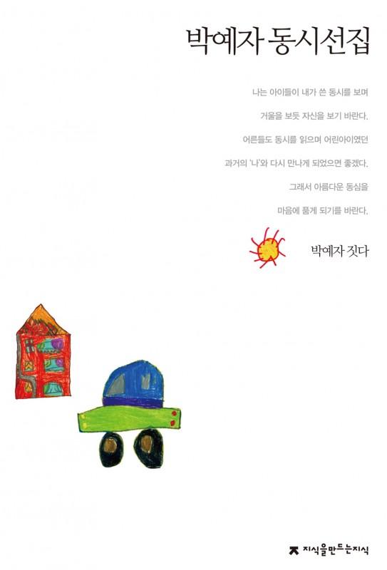 박예자동시선집