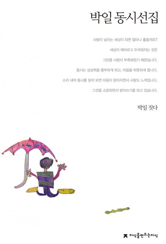 박일동시선집