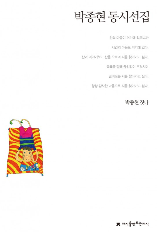 박종현동시선집
