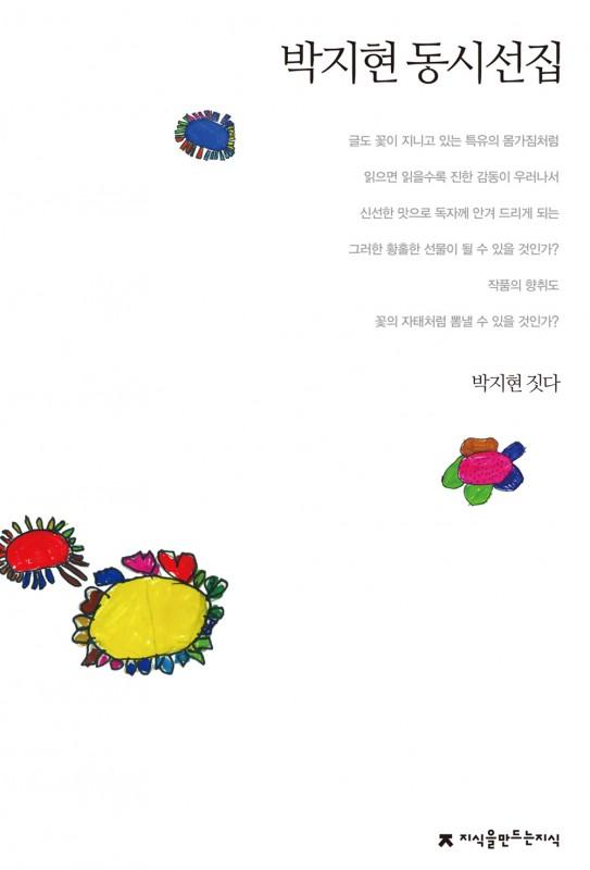 박지현동시선집