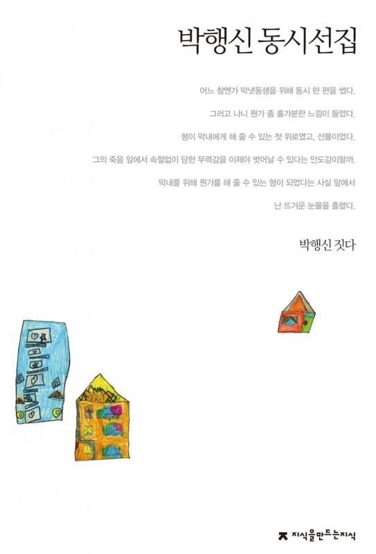 박행신동시선집