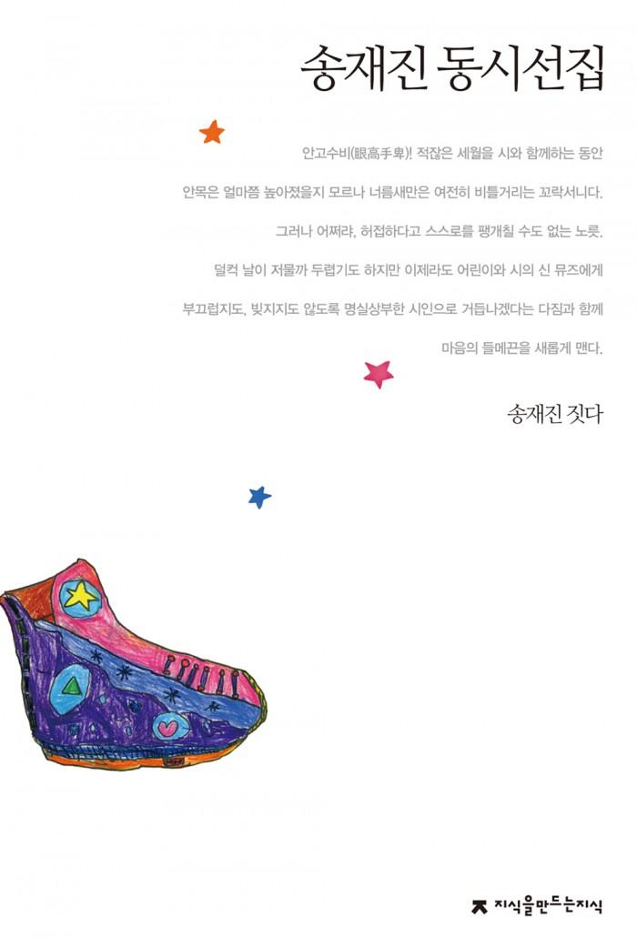 송재진동시선집