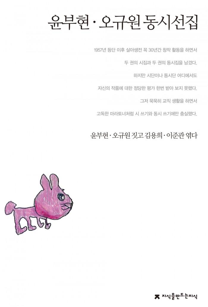 윤부현오규원동시선집