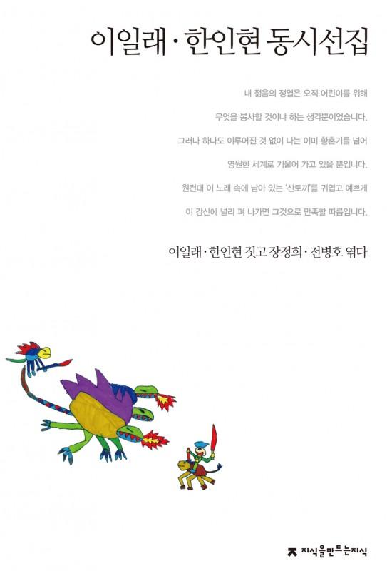이일래·한인현 동시선집_표지_자켓