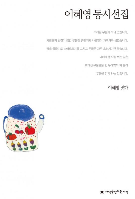 이혜영동시선집