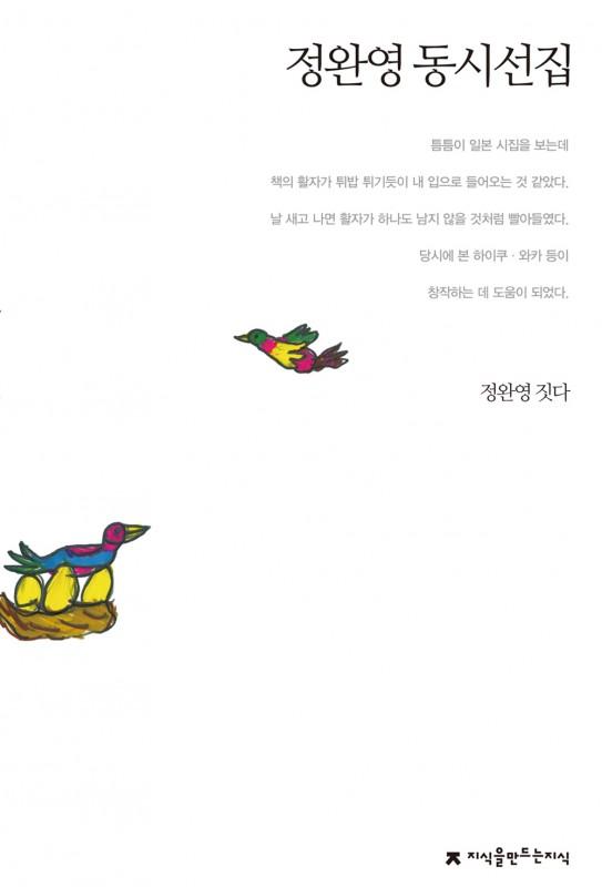 정완영 동시선집_표지_자켓