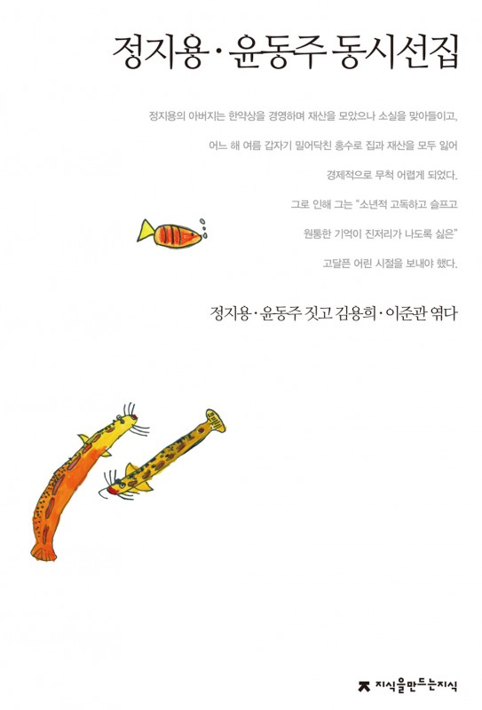 정지용·윤동주 동시선집_표지_자켓