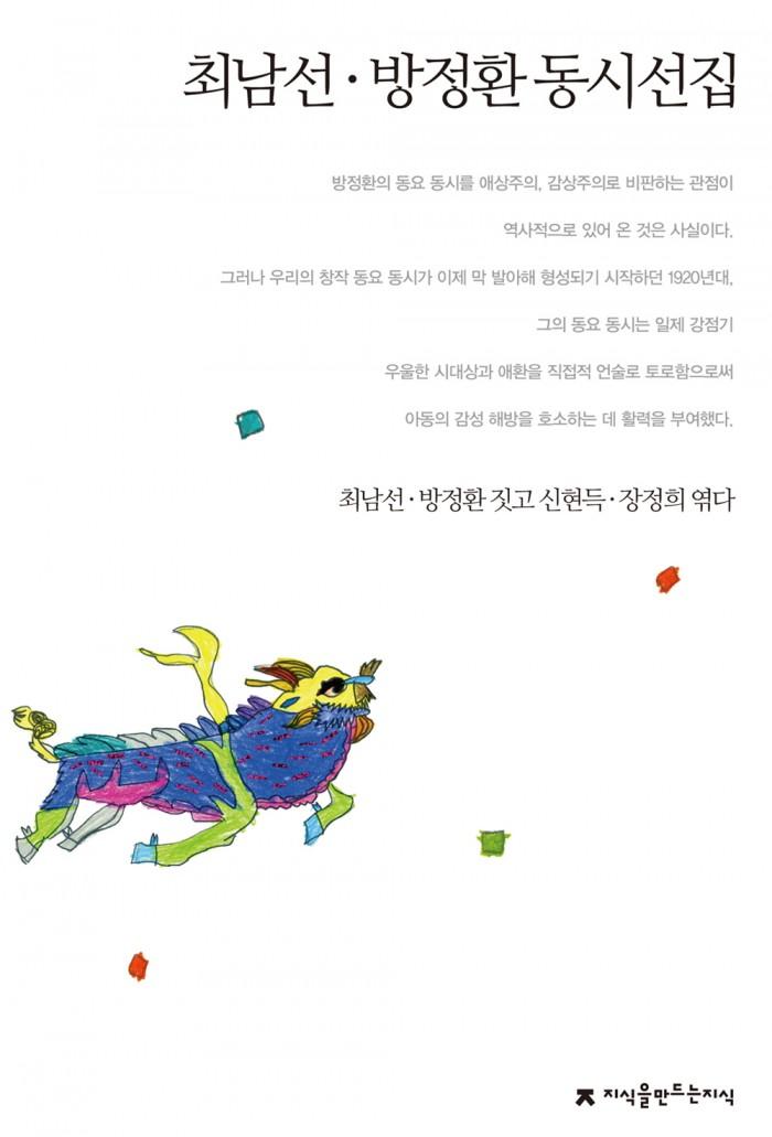 최남선방정환동시선집