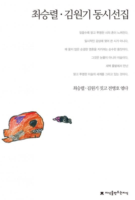 최승렬김원기동시선집