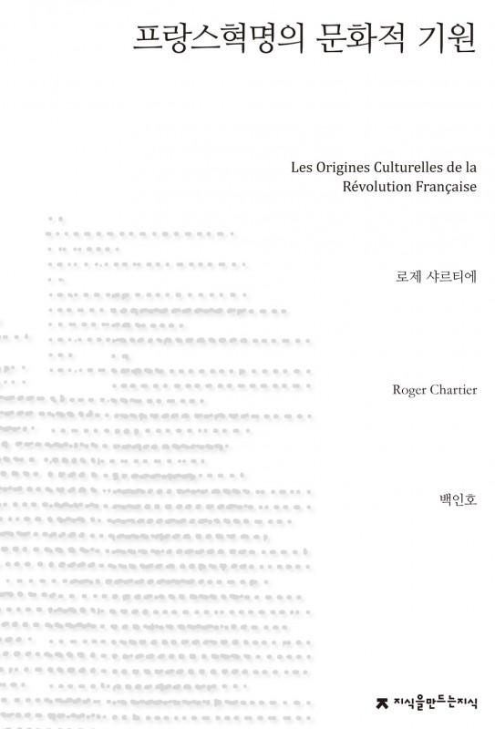프랑스혁명의문화적기원