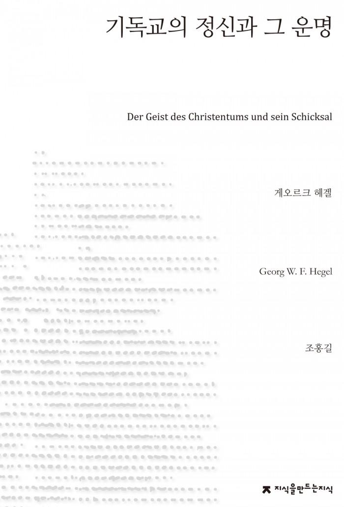 기독교의정신과그운명