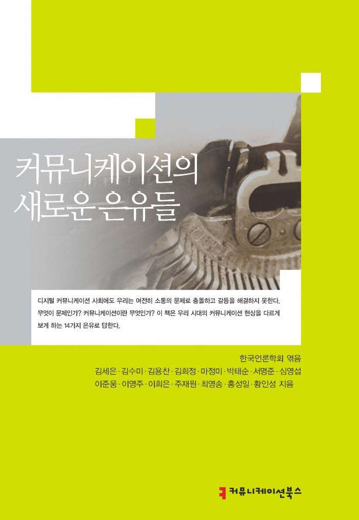커뮤니케이션의새로운은유들_앞표지_초판1쇄_ok_20141013