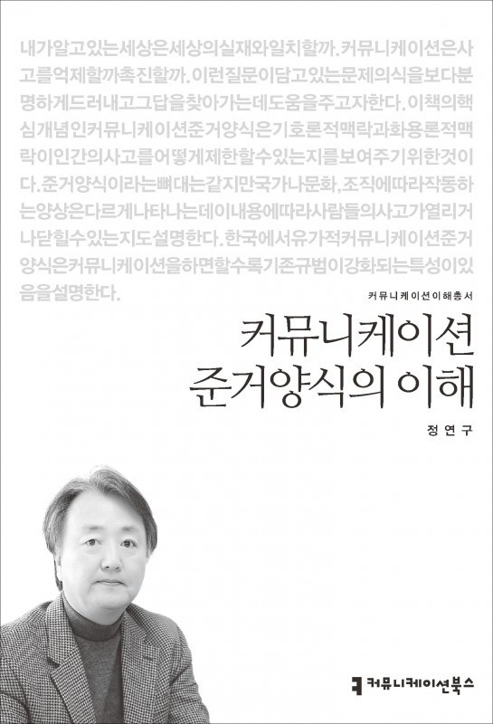 커뮤니케이션준거양식의이해_표지_초판1쇄_ok_20150507