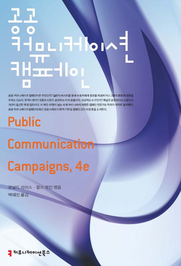 공공커뮤니케이션캠페인_앞표지_초판1쇄_ok_20150422