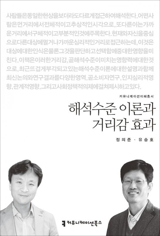 해석수준인론과거리감효과_표지_초판1쇄_ok_20150507