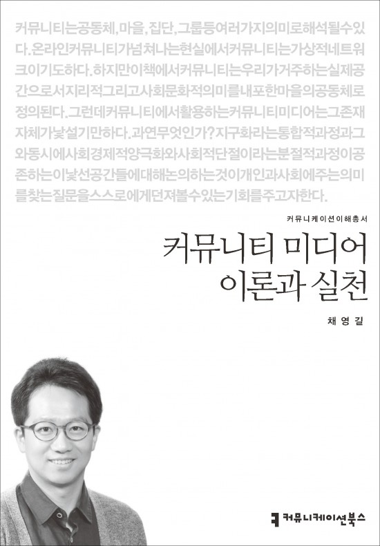 커뮤니티미디어이론과실천_표지_초판1쇄_ok_20150508