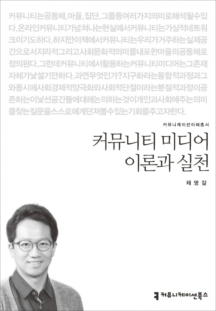 커뮤니티 미디어 이론과 실천_표지