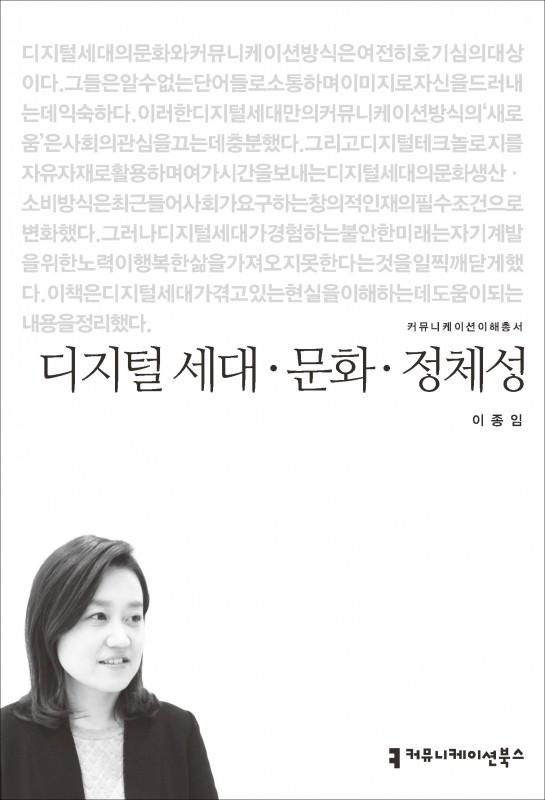 디지털세대·문화·정체성_표지_초판1쇄_ok_20150507