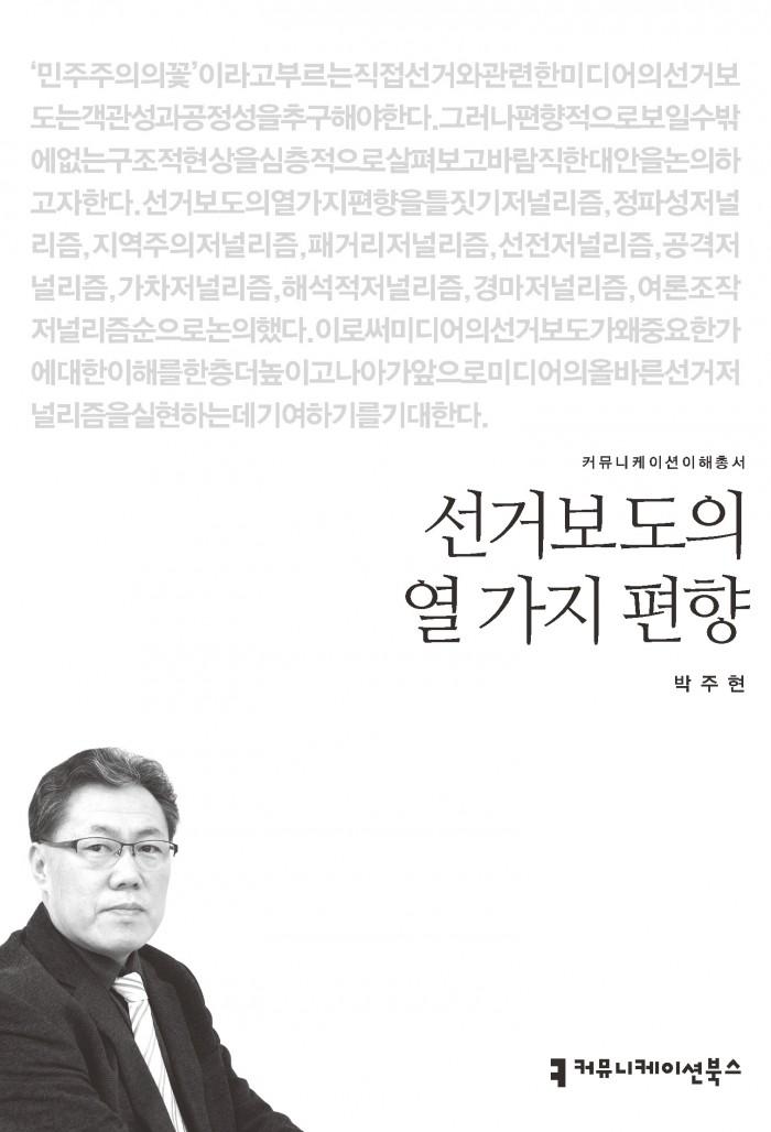 선거보도의열가지편향_앞표지_초판1쇄_ok_20150223