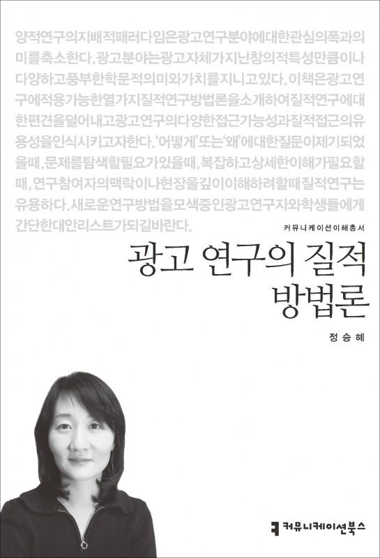광고연구의질적방법론_앞표지_초판1쇄_ok_20150507