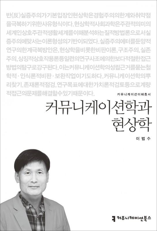 커뮤니케이션학과현상학_표지_초판1쇄_ok_20150507