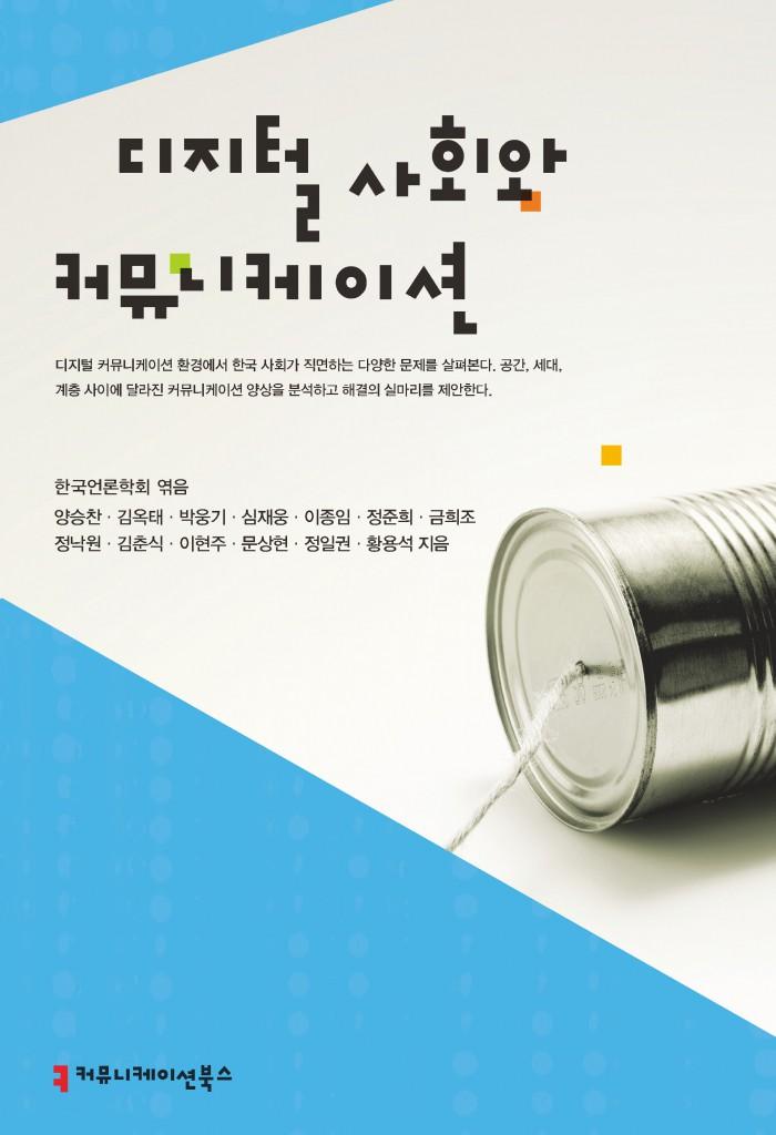 디지털사회와커뮤니케이션_앞표지