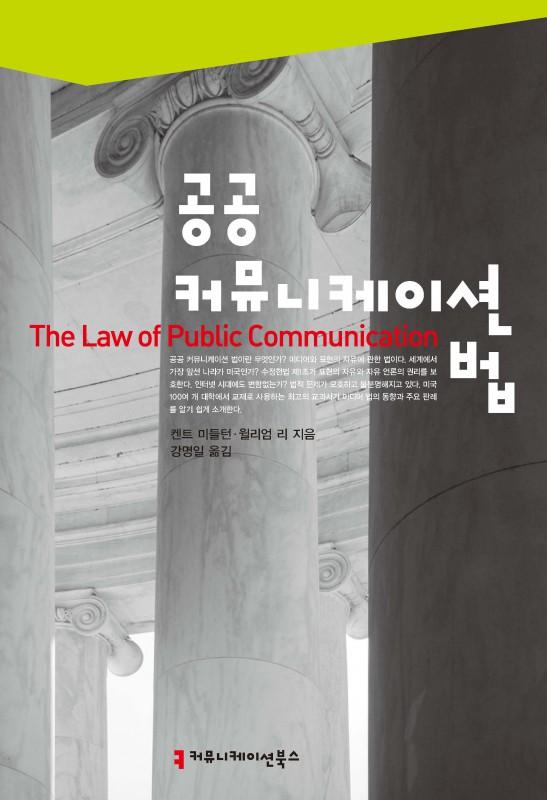 공공커뮤니케이션법_앞표지_초판1쇄_ok_20141209