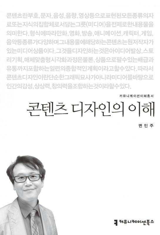 콘텐츠디자인의이해_앞표지_초판1쇄_ok_20150223