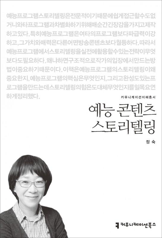 예능콘텐츠스토리텔링_표지_초판1쇄_ok_20150507