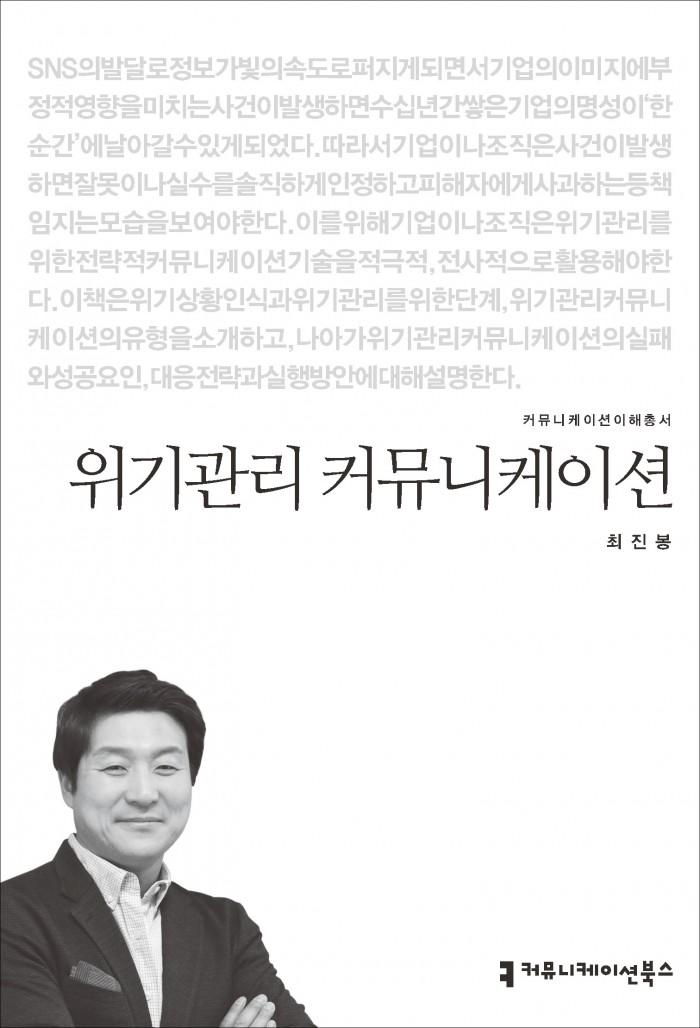 위기관리커뮤니케이션_표지_초판1쇄_ok_20150508
