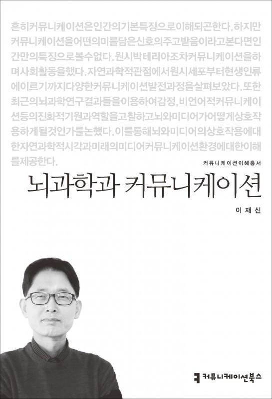 뇌과학과커뮤니케이션_표지_초판1쇄_ok_20150508