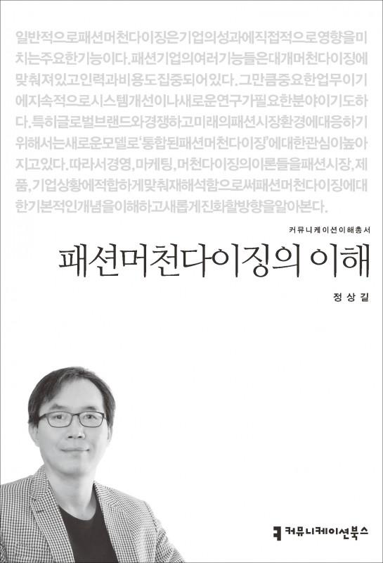 패션머천다이징의이해_표지_초판1쇄_ok20150507