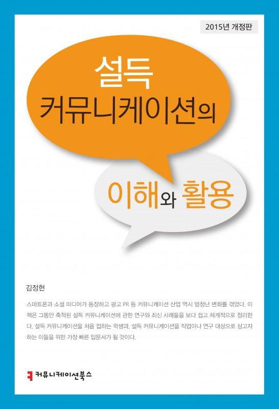 설득커뮤니케이션의이해와활용(2015년개정판)_앞표지_개정1쇄_ok_20150213