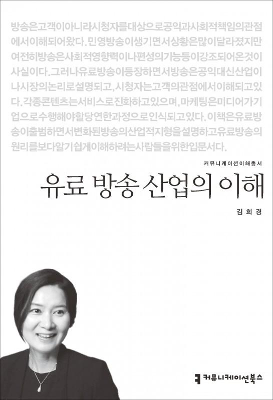 유료방송산업의이해_표지_초판1쇄_ok_20150507