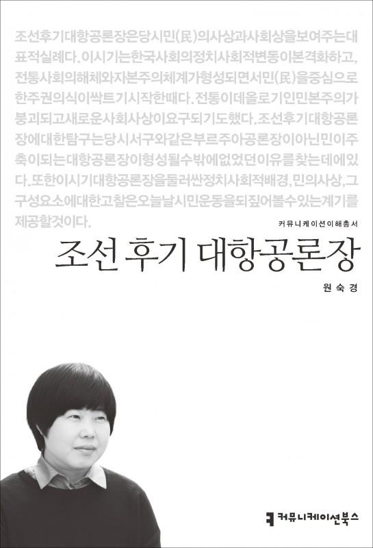 조선후기대항공론장_표지_초판1쇄_ok_20150507