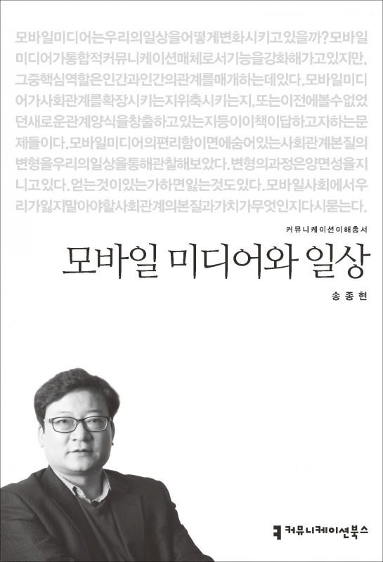 모바일미디어와일상_표지_초판1쇄_ok_20150507