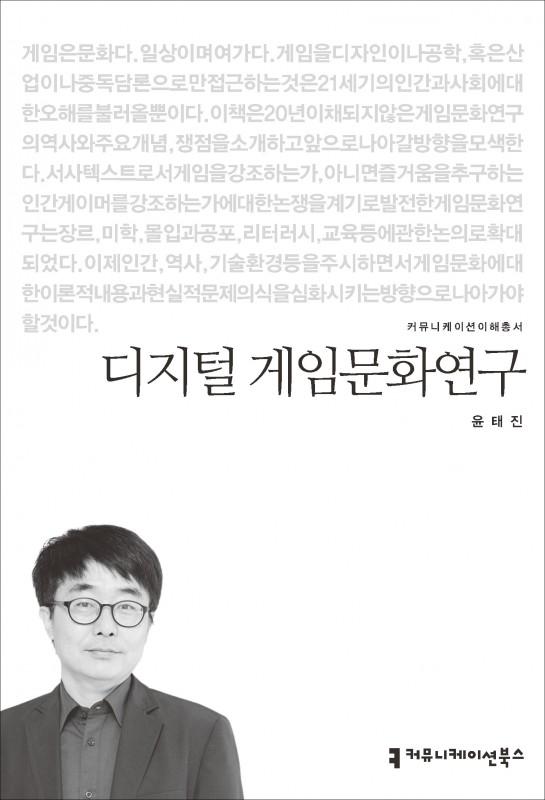 디지털게임문화연구_표지_초판1쇄_ok_20150507
