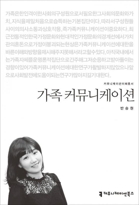 가족커뮤니케이션_앞표지_초판1쇄_ok_20150507