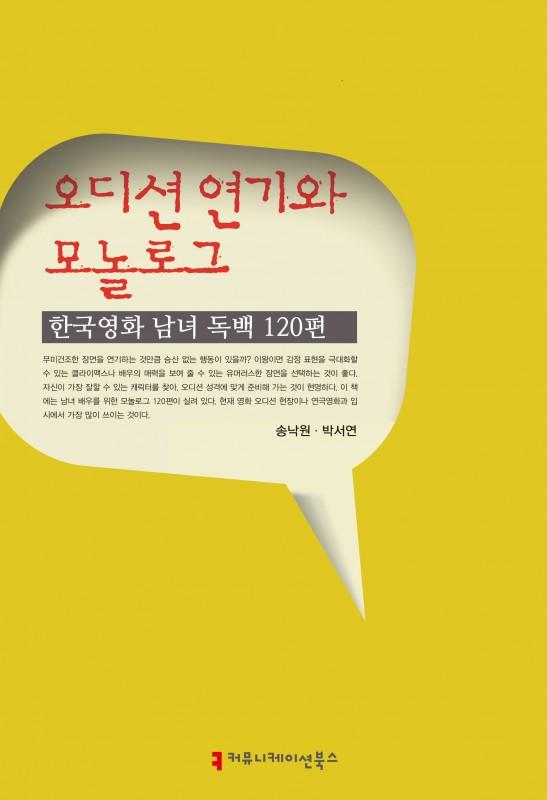 오디션연기와모놀로그_앞표지_1판1쇄_ok_20141006